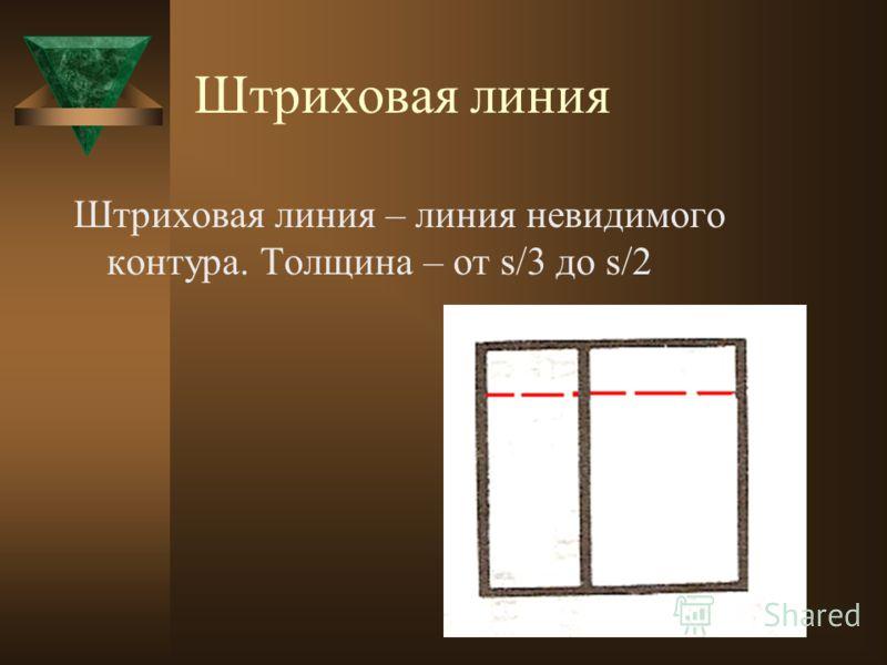 Сплошная толстая линия Сплошная толстая линия – линия видимого контура. Толщина линии – от 0,5 до 1,4 мм, принимается за основную единицу S.