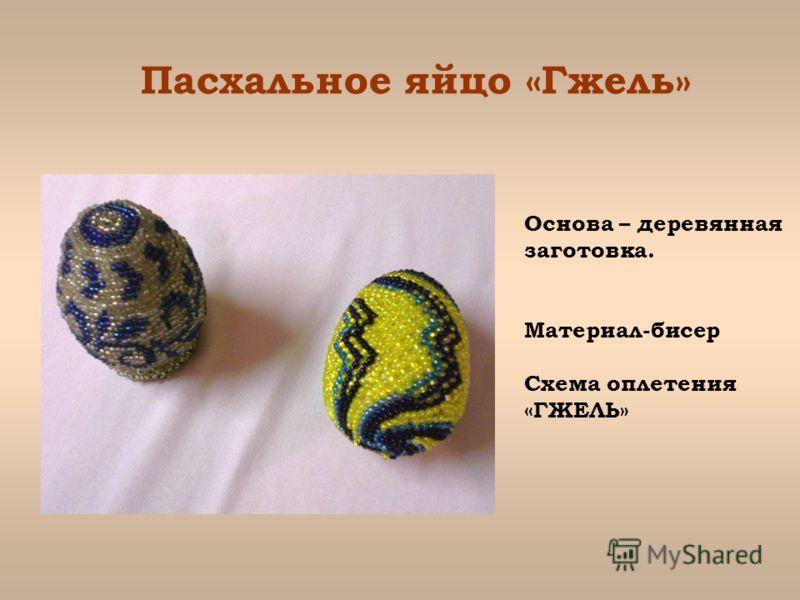 Основа – деревянная заготовка. Материал-бисер Схема оплетения «ГЖЕЛЬ» Пасхальное яйцо «Гжель»