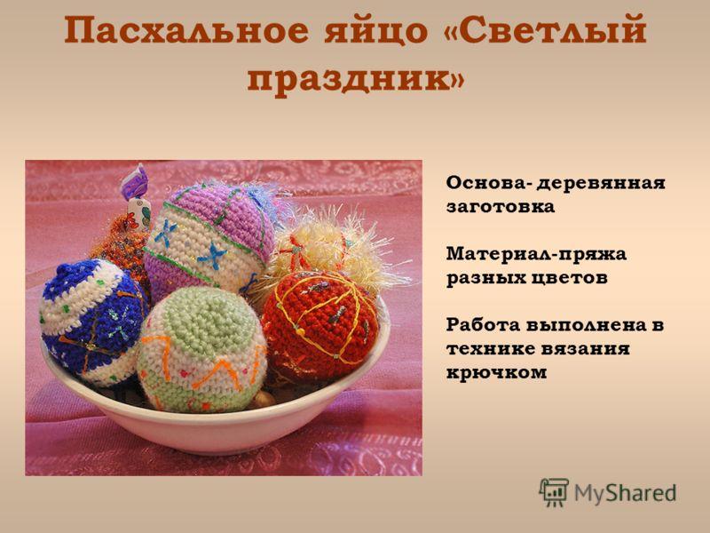 Основа- деревянная заготовка Материал-пряжа разных цветов Работа выполнена в технике вязания крючком Пасхальное яйцо «Светлый праздник»