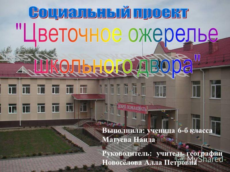Выполнила: ученица 6-б класса Магуева Наида Руководитель: учитель географии Новосёлова Алла Петровна
