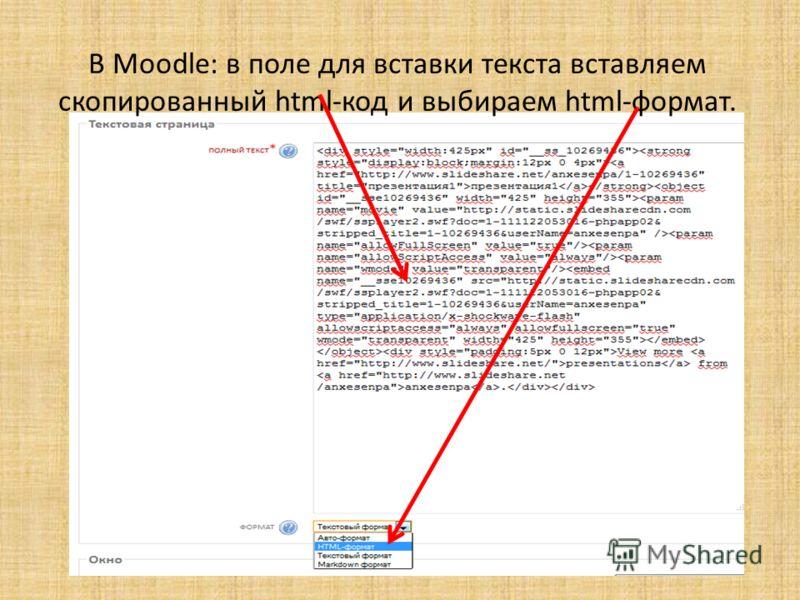 В Moodle: в поле для вставки текста вставляем скопированный html-код и выбираем html-формат.