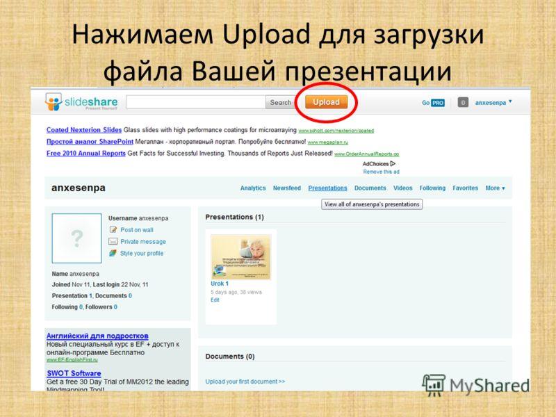 Нажимаем Upload для загрузки файла Вашей презентации