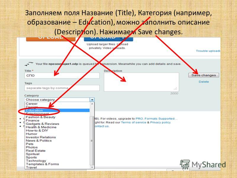 Заполняем поля Название (Title), Категория (например, образование – Education), можно заполнить описание (Description). Нажимаем Save changes.