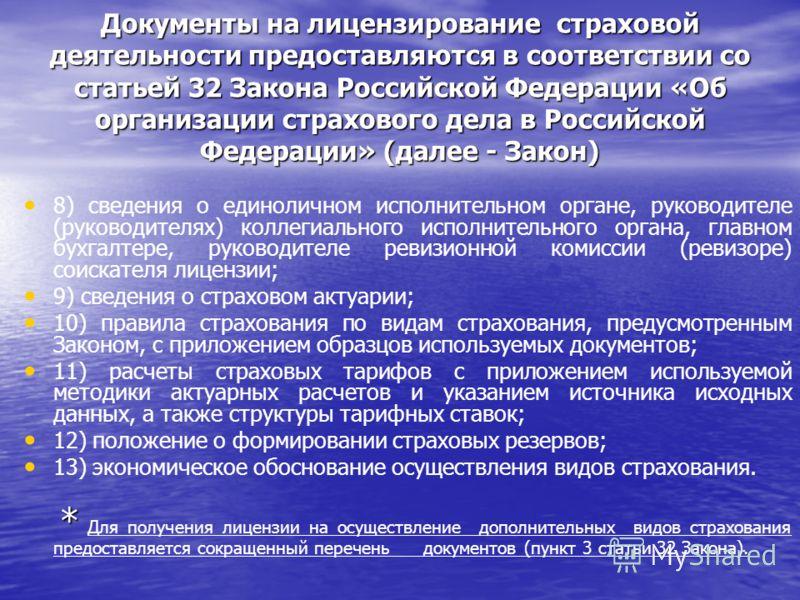 Документы на лицензирование страховой деятельности предоставляются в соответствии со статьей 32 Закона Российской Федерации «Об организации страхового дела в Российской Федерации» (далее - Закон) 8) сведения о единоличном исполнительном органе, руков