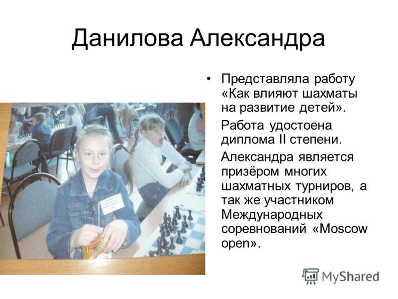 Данилова Александра Представляла работу «Как влияют шахматы на развитие детей». Работа удостоена диплома II степени. Александра является призёром многих шахматных турниров, а так же участником Международных соревнований «Moscow open».