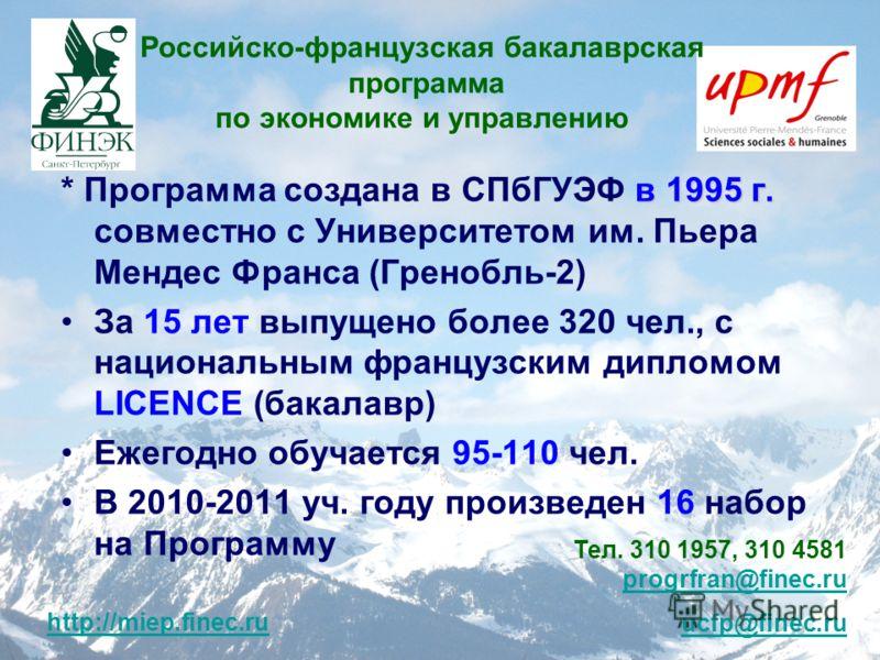 Тел. 310 1957, 310 4581 progrfran@finec.ru progrfran@finec.ru ucfp@finec.ru http://miep.finec.ruhttp://miep.finec.ru в 1995 г. * Программа создана в СПбГУЭФ в 1995 г. совместно с Университетом им. Пьера Мендес Франса (Гренобль-2) За 15 лет выпущено б