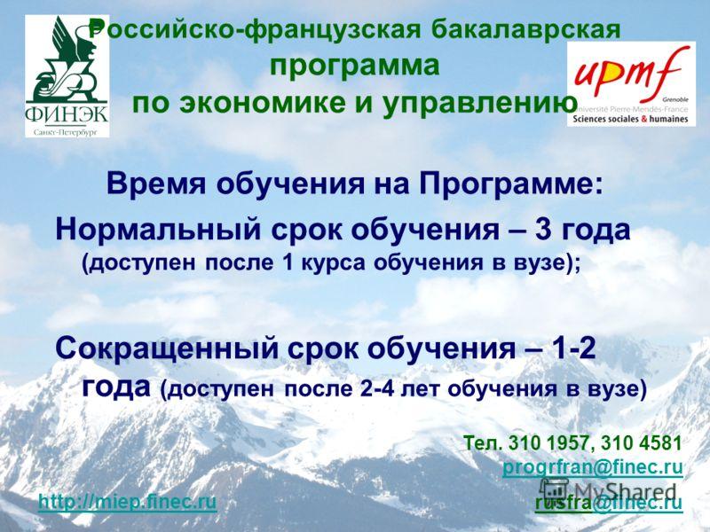 Время обучения на Программе: Нормальный срок обучения – 3 года (доступен после 1 курса обучения в вузе); Сокращенный срок обучения – 1-2 года (доступен после 2-4 лет обучения в вузе) Российско-французская бакалаврская программа по экономике и управле