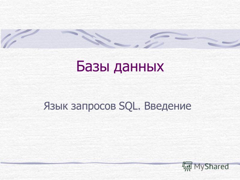 Базы данных Язык запросов SQL. Введение