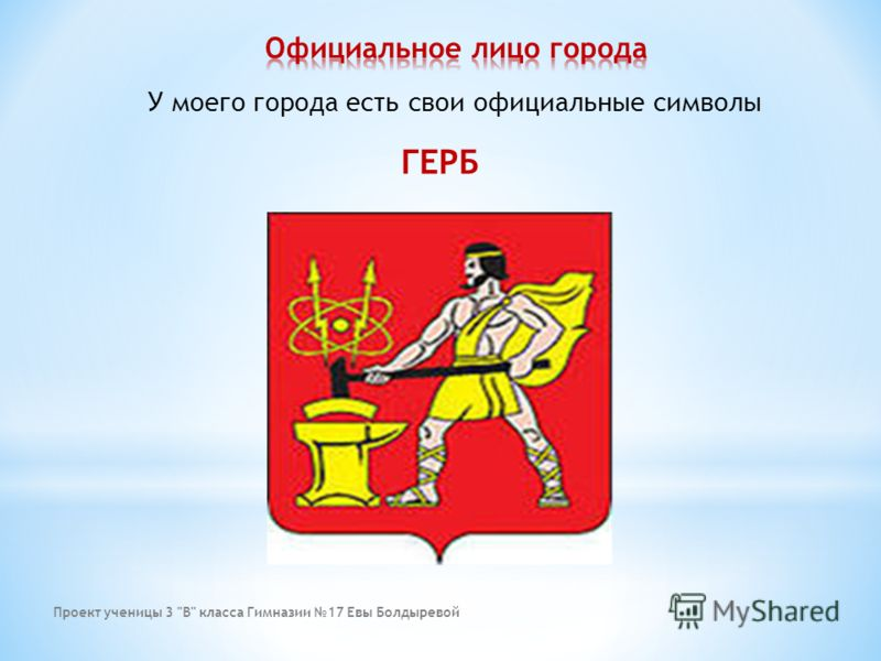 Проект ученицы 3 В класса Гимназии 17 Евы Болдыревой У моего города есть свои официальные символы ГЕРБ