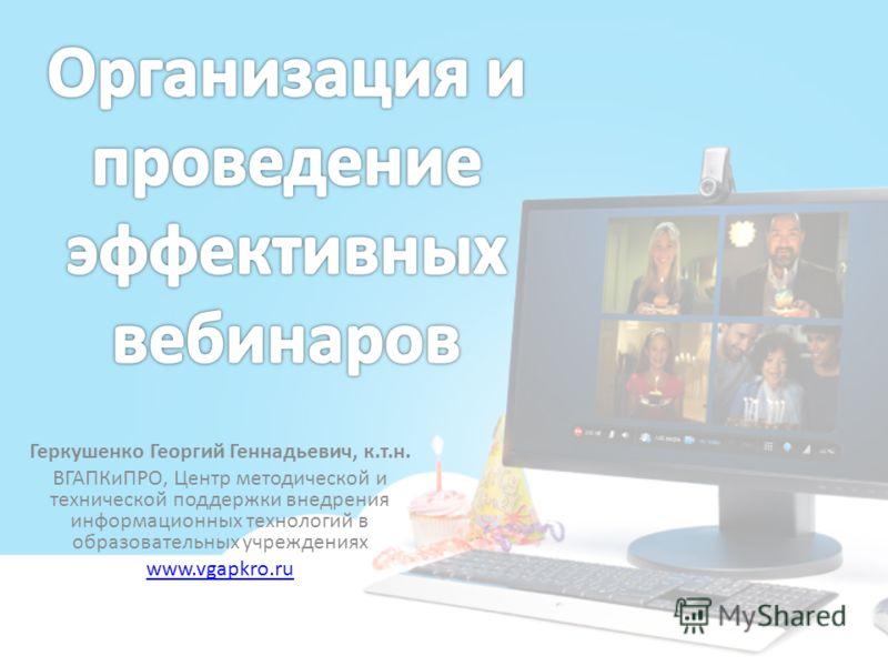 Геркушенко Георгий Геннадьевич, к.т.н. ВГАПКиПРО, Центр методической и технической поддержки внедрения информационных технологий в образовательных учреждениях www.vgapkro.ru