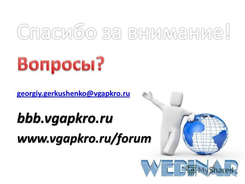 georgiy.gerkushenko@vgapkro.ruwww.vgapkro.ru/forum bbb.vgapkro.ru