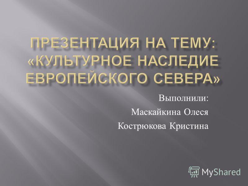 Выполнили : Маскайкина Олеся Кострюкова Кристина