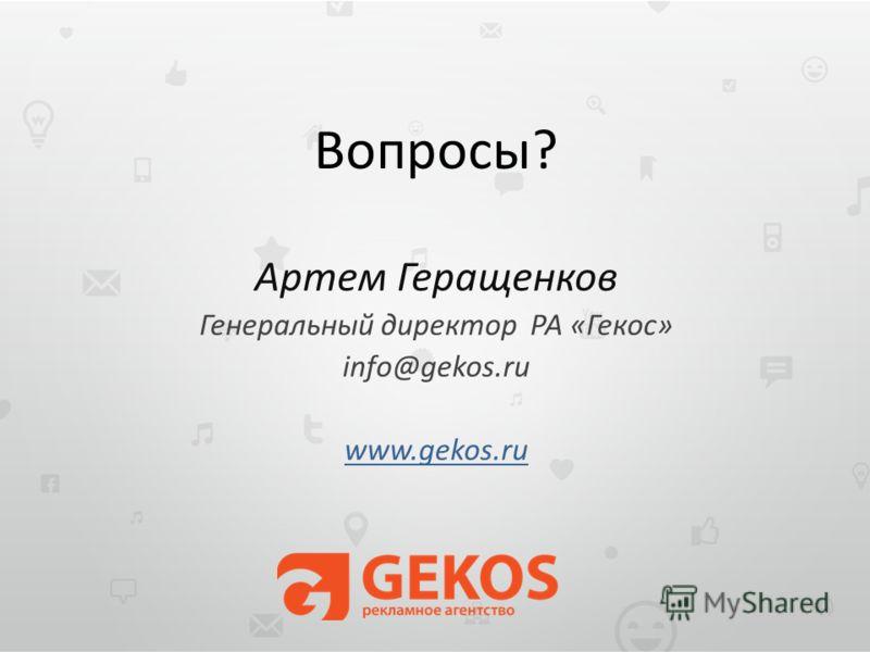 Артем Геращенков Генеральный директор РА «Гекос» info@gekos.ru www.gekos.ru Вопросы?