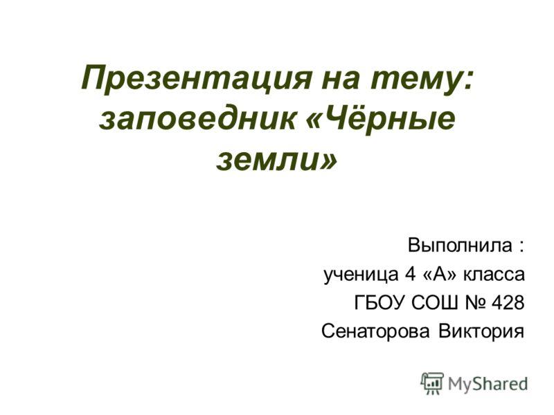 Презентация на тему: заповедник «Чёрные земли» Выполнила : ученица 4 «А» класса ГБОУ СОШ 428 Сенаторова Виктория