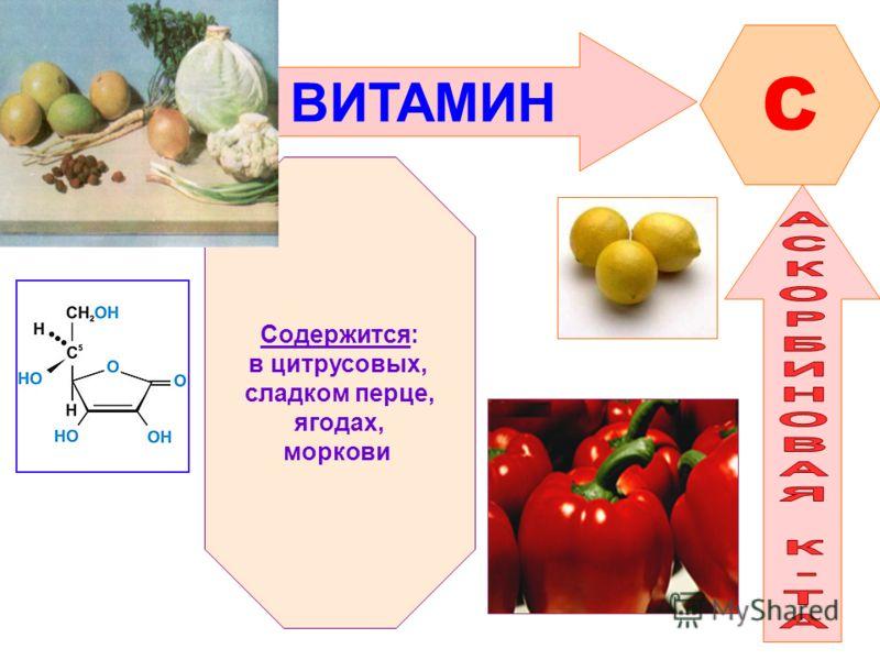 ВИТАМИН C Содержится: в цитрусовых, сладком перце, ягодах, моркови