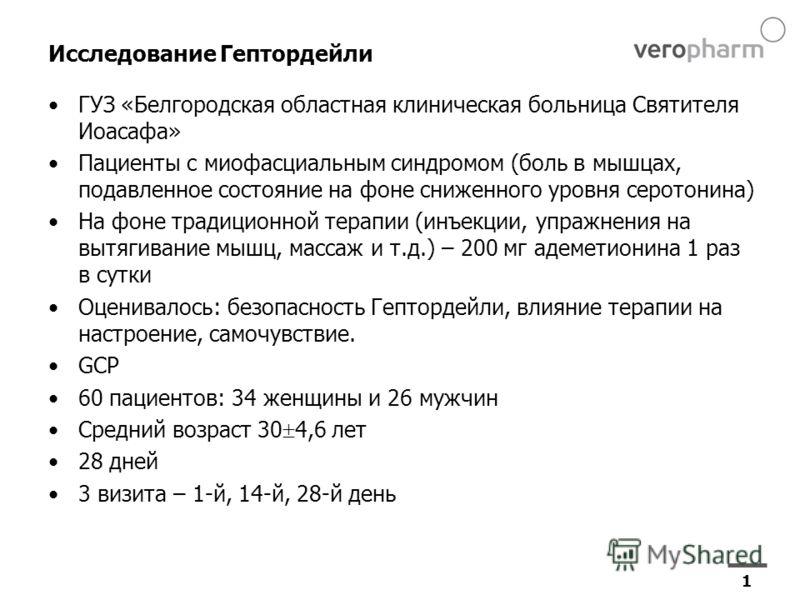 1 Исследование Гептордейли ГУЗ «Белгородская областная клиническая больница Святителя Иоасафа» Пациенты с миофасциальным синдромом (боль в мышцах, подавленное состояние на фоне сниженного уровня серотонина) На фоне традиционной терапии (инъекции, упр