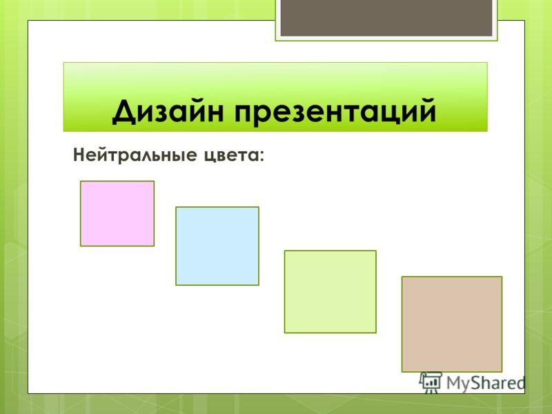 Дизайн презентаций Холодные дезинтегрирующие цвета: