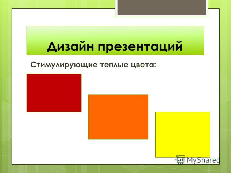 Этапы создания учебной презентации концептуальное проектирование; создание презентации; выработка методических рекомендаций.