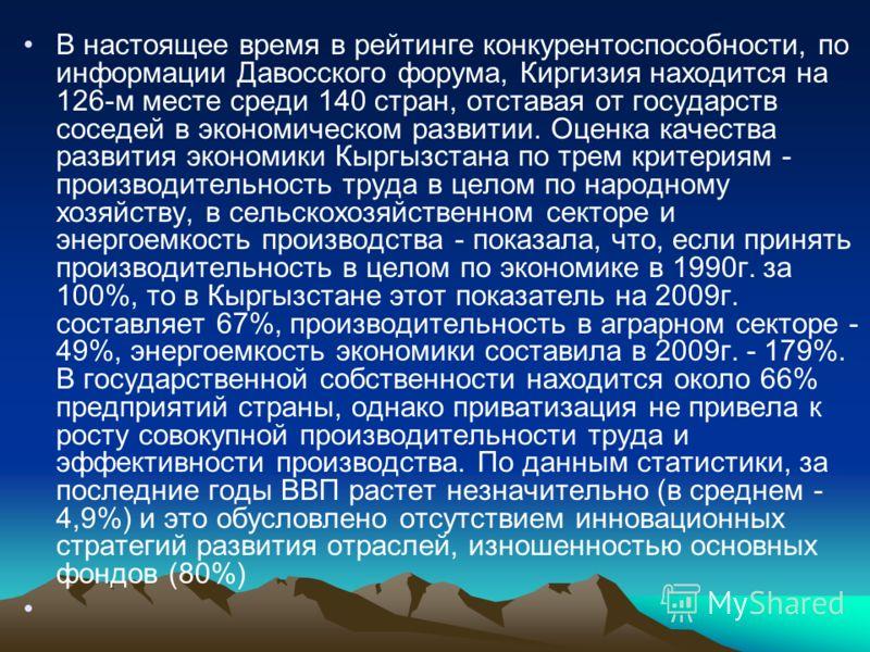 В настоящее время в рейтинге конкурентоспособности, по информации Давосского форума, Киргизия находится на 126-м месте среди 140 стран, отставая от государств соседей в экономическом развитии. Оценка качества развития экономики Кыргызстана по трем кр