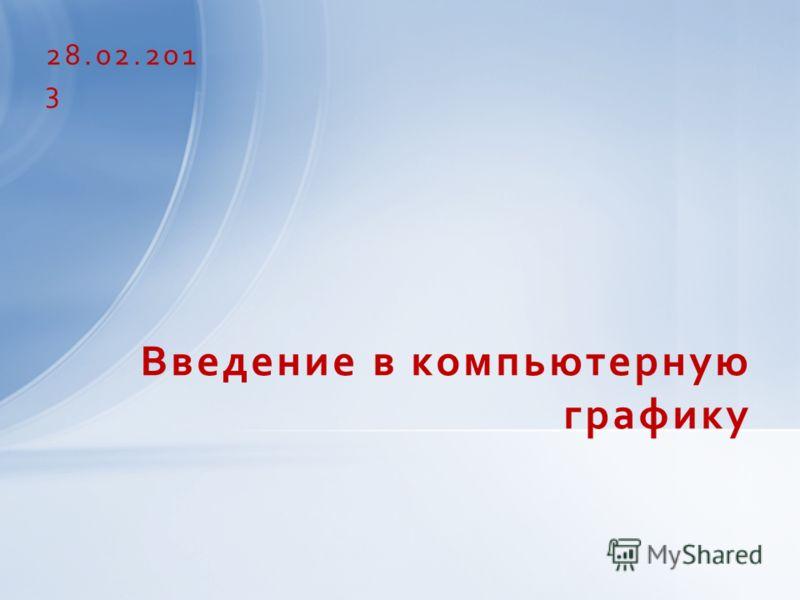 Введение в компьютерную графику 28.02.2013