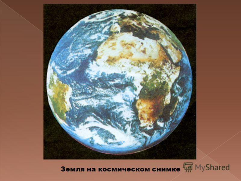 Земля на космическом снимке