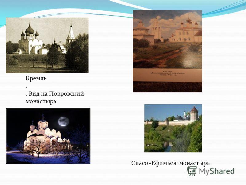 Кремль.. Вид на Покровский монастырь Спасо -Ефимьев монастырь