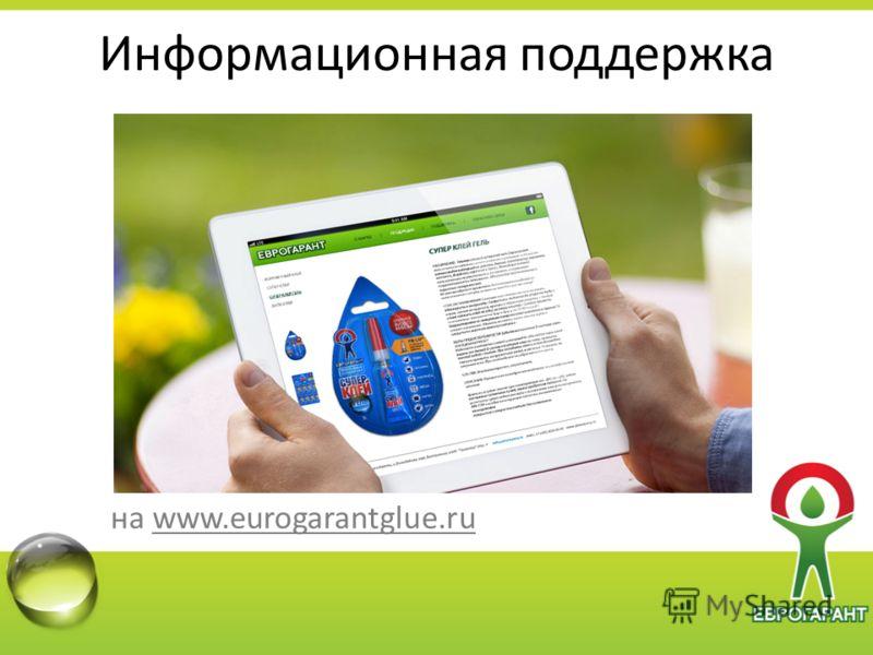 Информационная поддержка на www.eurogarantglue.ru