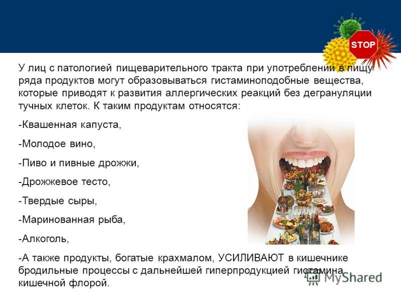 STOP У лиц с патологией пищеварительного тракта при употреблении в пищу ряда продуктов могут образовываться гистаминоподобные вещества, которые приводят к развития аллергических реакций без дегрануляции тучных клеток. К таким продуктам относятся: -Кв