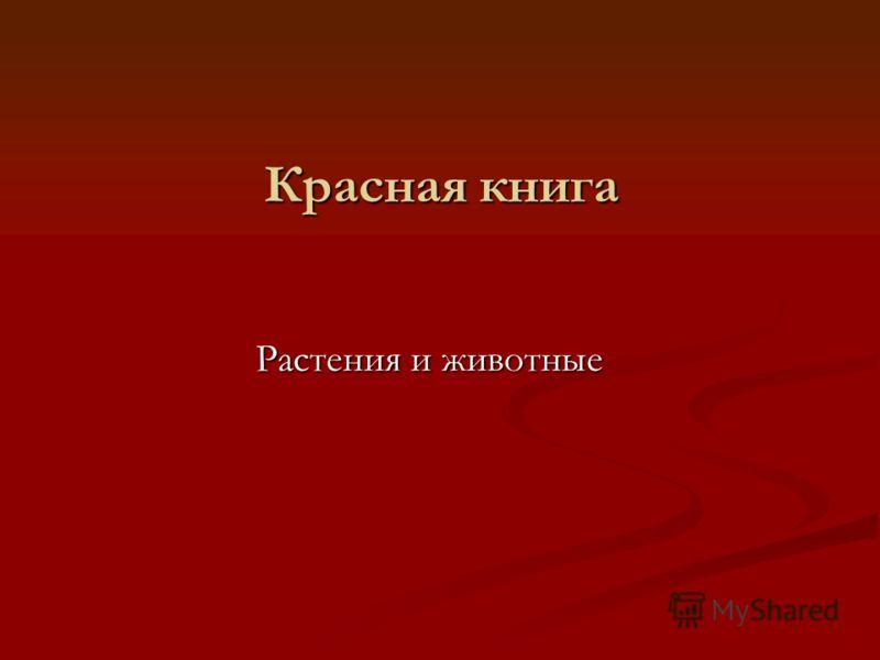 Красная книга Растения и животные