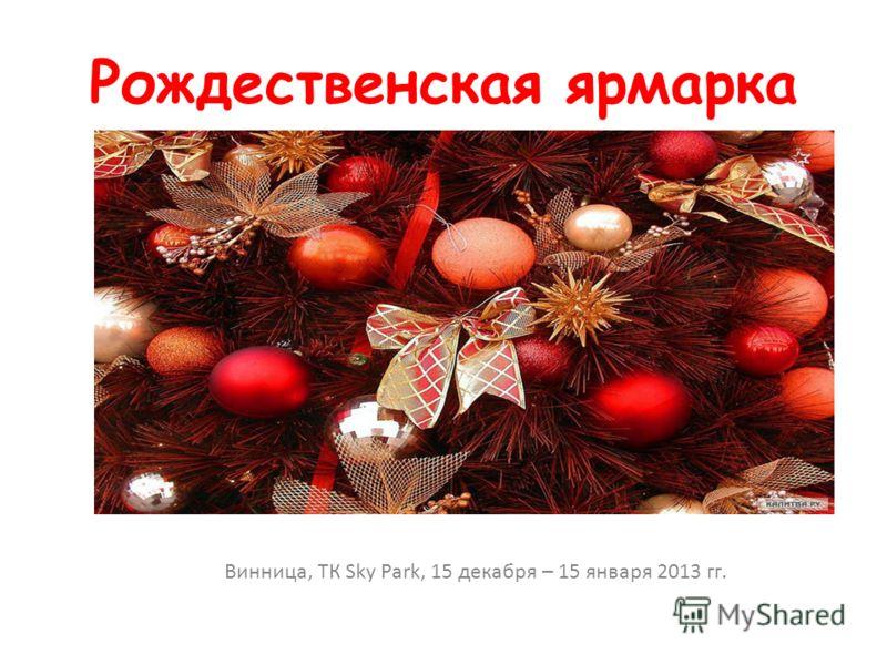 Рождественская ярмарка Винница, ТК Sky Park, 15 декабря – 15 января 2013 гг.