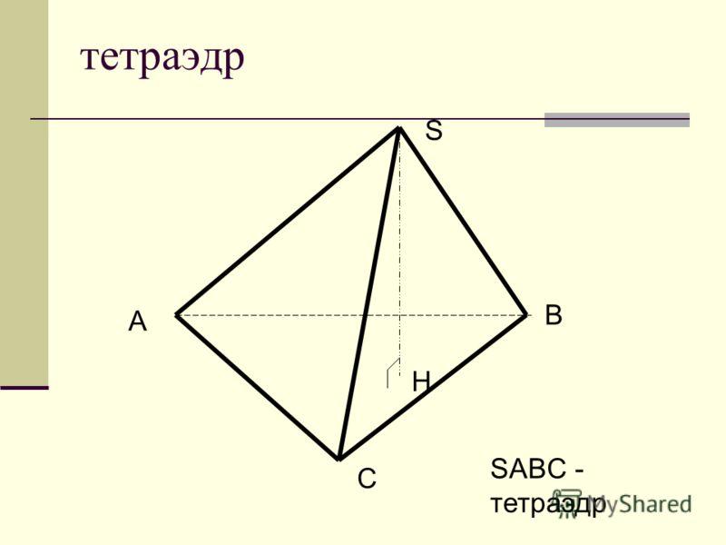 тетраэдр A B C S H SABC - тетраэдр