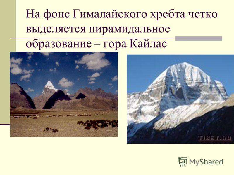 На фоне Гималайского хребта четко выделяется пирамидальное образование – гора Кайлас