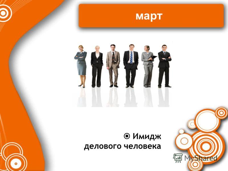 март Имидж делового человека
