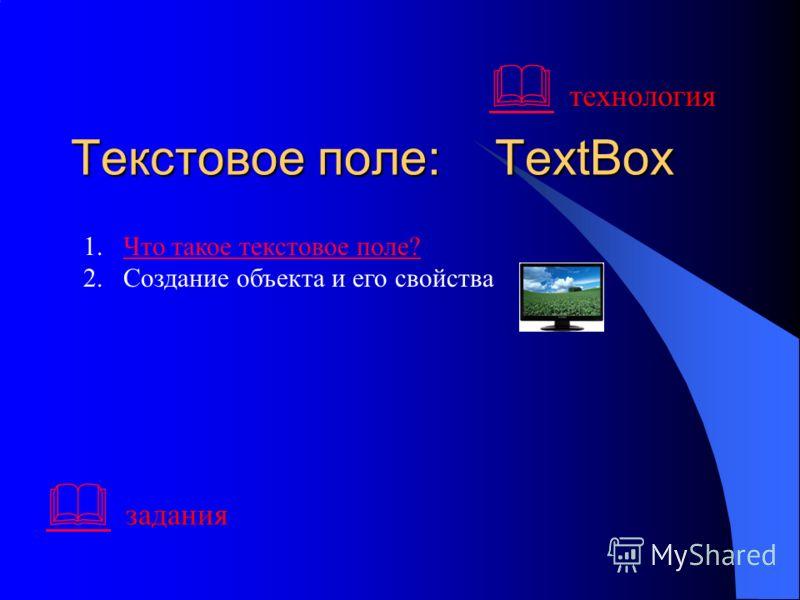 Текстовое поле: TextBox 1.Что такое текстовое поле?Что такое текстовое поле? 2.Создание объекта и его свойства задания технология