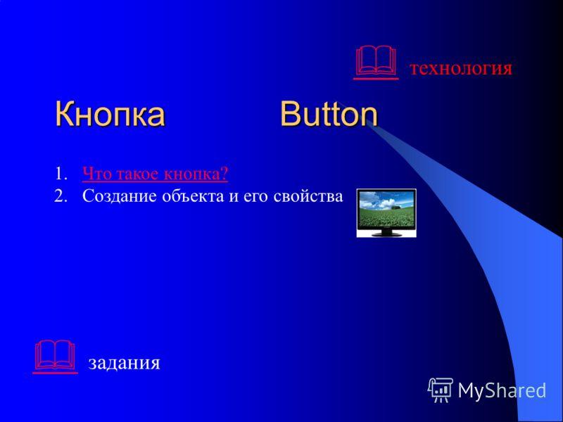 КнопкаButton 1.Что такое кнопка?Что такое кнопка? 2.Создание объекта и его свойства задания технология