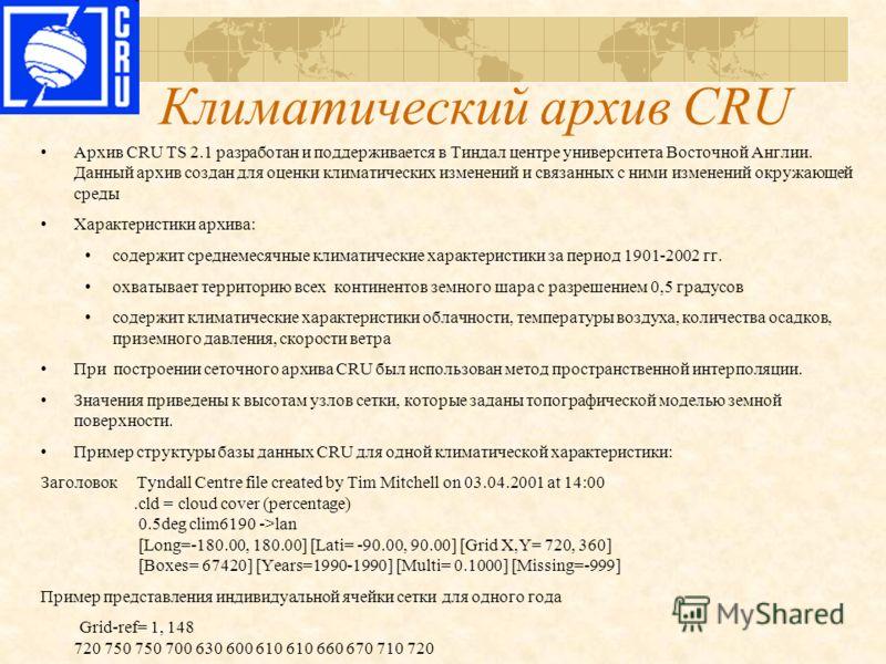 Климатический архив CRU Архив CRU TS 2.1 разработан и поддерживается в Тиндал центре университета Восточной Англии. Данный архив создан для оценки климатических изменений и связанных с ними изменений окружающей среды Характеристики архива: содержит с