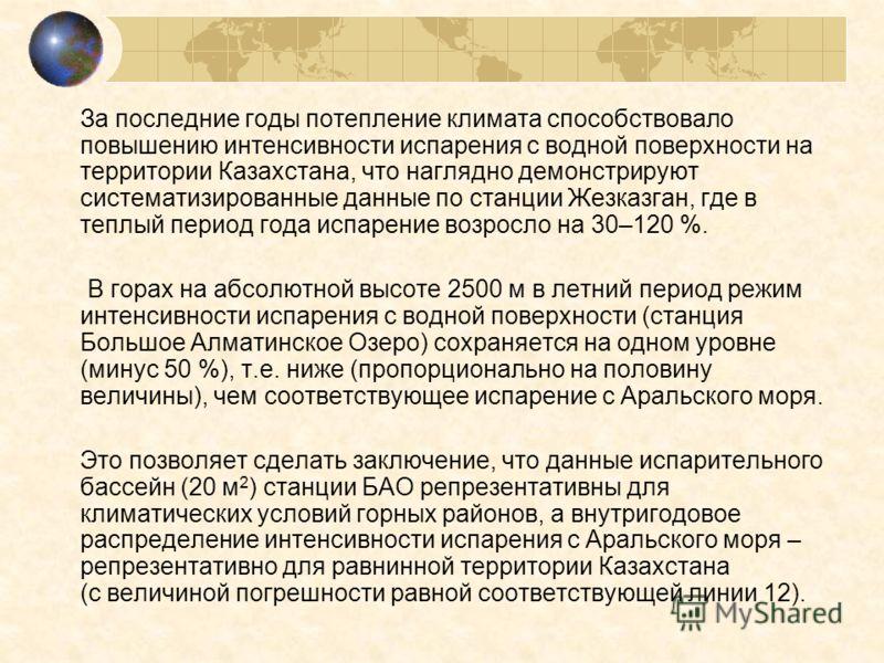 За последние годы потепление климата способствовало повышению интенсивности испарения с водной поверхности на территории Казахстана, что наглядно демонстрируют систематизированные данные по станции Жезказган, где в теплый период года испарение возрос