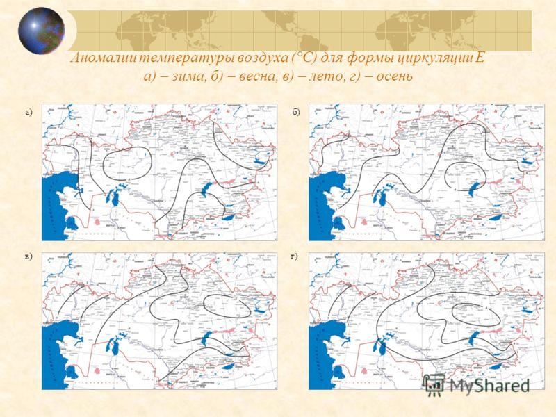 Аномалии температуры воздуха (°С) для формы циркуляции Е а) – зима, б) – весна, в) – лето, г) – осень а)б) в)г)