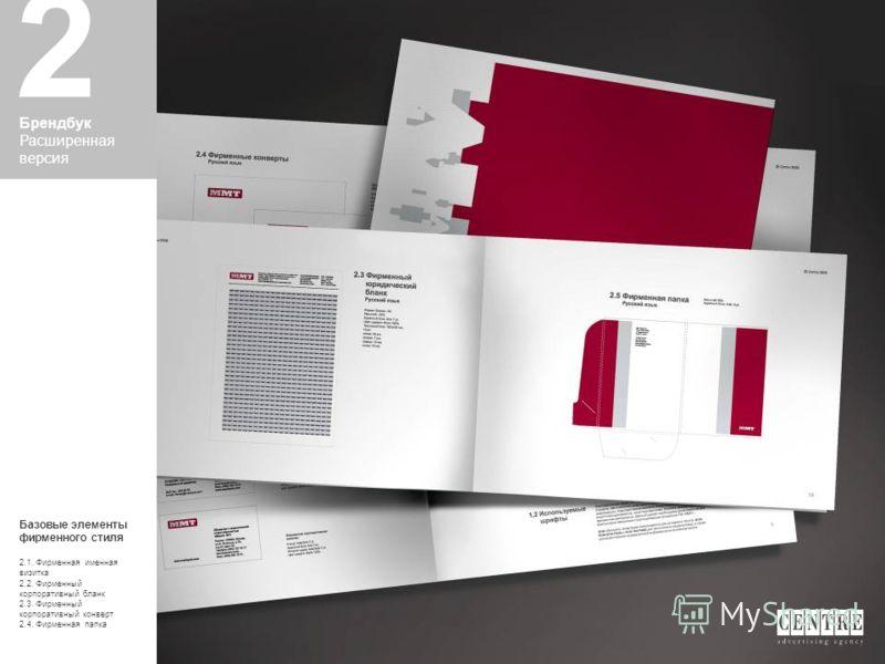 2 Брендбук Расширенная версия Базовые элементы фирменного стиля 2.1. Фирменная именная визитка 2.2. Фирменный корпоративный бланк 2.3. Фирменный корпоративный конверт 2.4. Фирменная папка