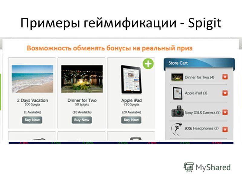 Примеры геймификации - Spigit Spigit - сервис для сбора корпоративных идей и предложений. Spigit предоставляет мобильный клиент, чтобы можно было добавить идею пока вы ее не забыли. Голосование за идеи в Spigit основано на репутации пользователей. Кр