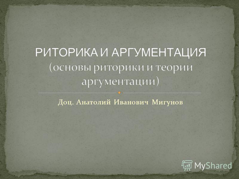Доц. Анатолий Иванович Мигунов