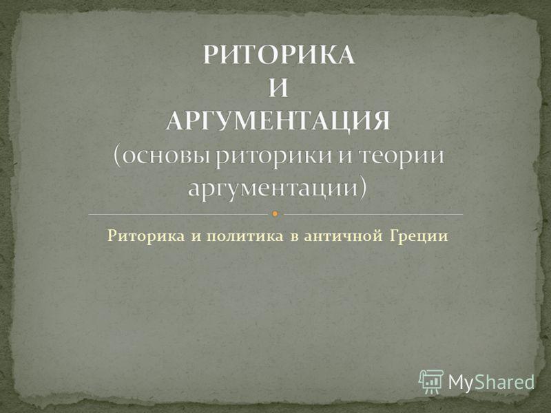 Риторика и политика в античной Греции