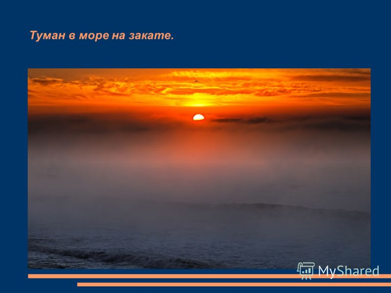 Туман в море на закате.
