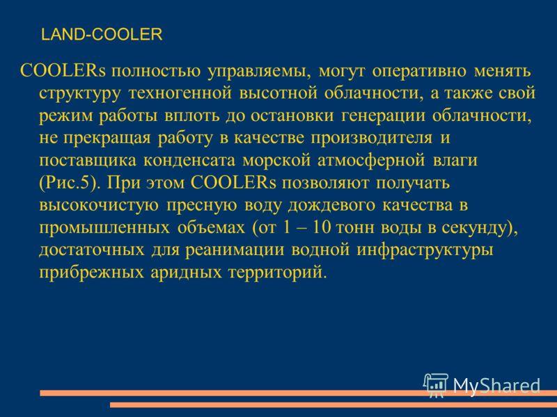 COOLERs полностью управляемы, могут оперативно менять структуру техногенной высотной облачности, а также свой режим работы вплоть до остановки генерации облачности, не прекращая работу в качестве производителя и поставщика конденсата морской атмосфер