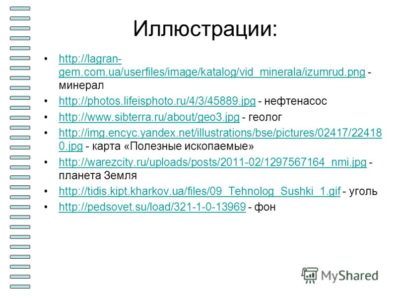 http://lagran- gem.com.ua/userfiles/image/katalog/vid_minerala/izumrud.png - минералhttp://lagran- gem.com.ua/userfiles/image/katalog/vid_minerala/izumrud.png http://photos.lifeisphoto.ru/4/3/45889.jpg - нефтенасосhttp://photos.lifeisphoto.ru/4/3/458