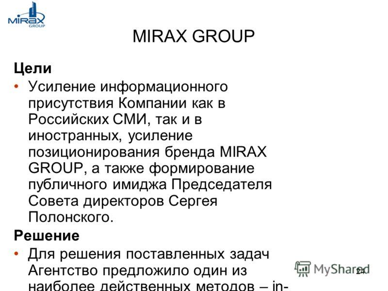24 MIRAX GROUP Цели Усиление информационного присутствия Компании как в Российских СМИ, так и в иностранных, усиление позиционирования бренда MIRAX GROUP, а также формирование публичного имиджа Председателя Совета директоров Сергея Полонского. Решени
