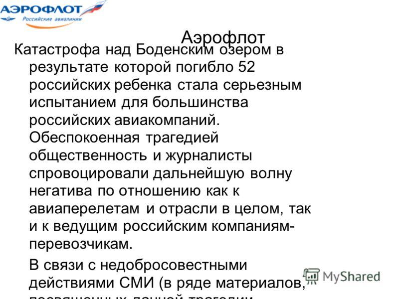 Аэрофлот Катастрофа над Боденским озером в результате которой погибло 52 российских ребенка стала серьезным испытанием для большинства российских авиакомпаний. Обеспокоенная трагедией общественность и журналисты спровоцировали дальнейшую волну негати