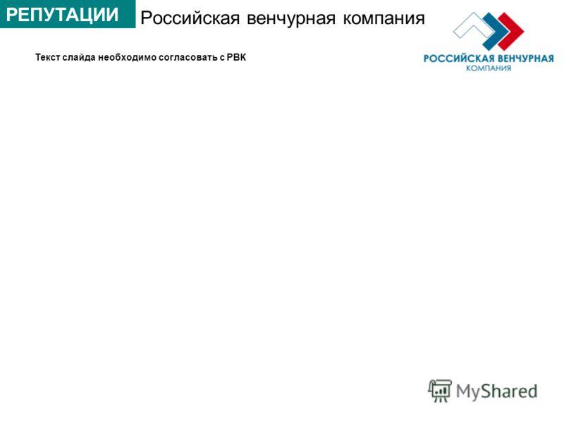 Российская венчурная компания Текст слайда необходимо согласовать с РВК РЕПУТАЦИИ
