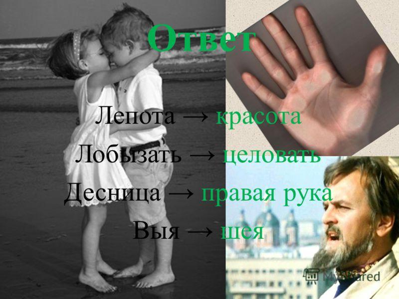 Ответ Лепота красота Лобызать целовать Десница правая рука Выя шея
