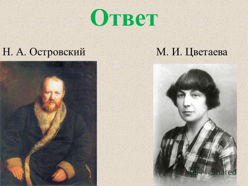 Ответ Н. А. Островский М. И. Цветаева